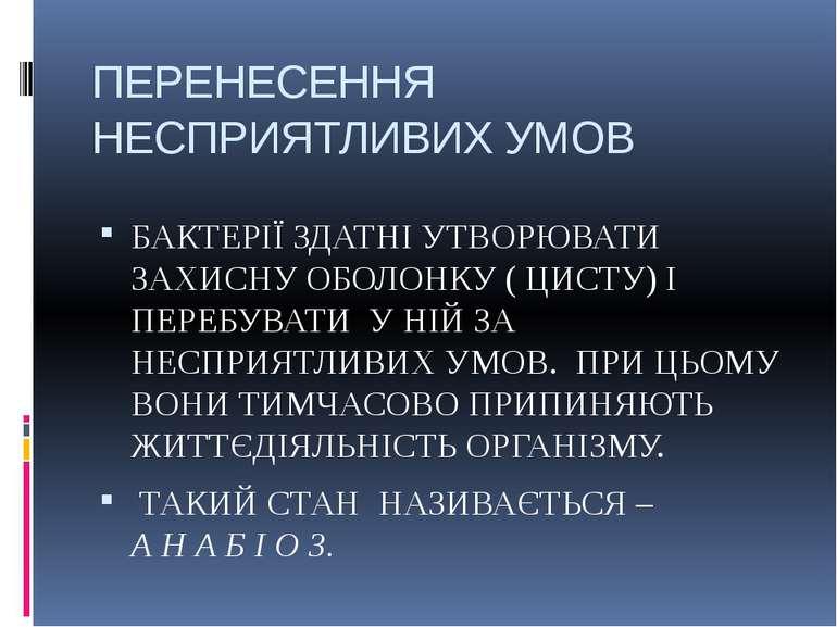 ПЕРЕНЕСЕННЯ НЕСПРИЯТЛИВИХ УМОВ БАКТЕРІЇ ЗДАТНІ УТВОРЮВАТИ ЗАХИСНУ ОБОЛОНКУ ( ...