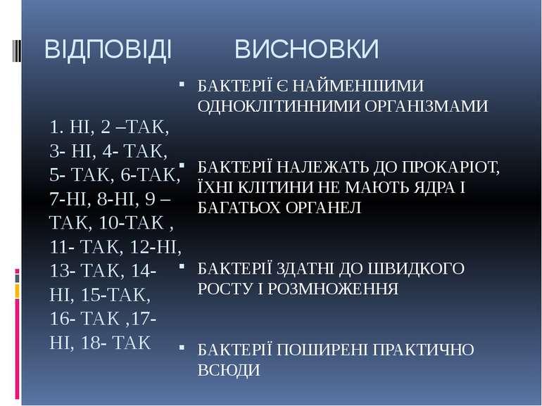 ВІДПОВІДІ ВИСНОВКИ 1. НІ, 2 –ТАК, 3- НІ, 4- ТАК, 5- ТАК, 6-ТАК, 7-НІ, 8-НІ, 9...