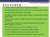 В И С Н О В К И 1. Людина живе в оточенні бактерій, як шкідливих так і корисн...