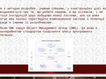 UML не є методом розробки, іншими словами, у конструкціях цієї мови не повідо...