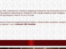 Конструкції UML створюються з багатьох модельних елементів, які позначають рі...