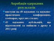 Апробація одержаних результатів виступи на 49 наукових та науково-практичних ...