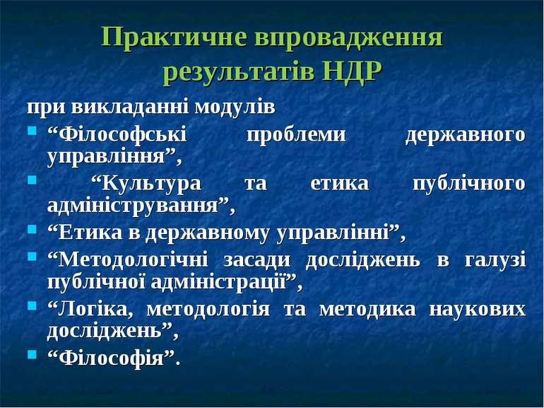"""Практичне впровадження результатів НДР при викладанні модулів """"Філософські пр..."""