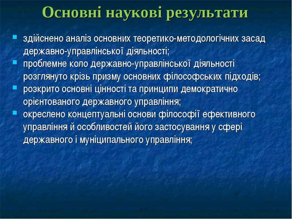 Основні наукові результати здійснено аналіз основних теоретико-методологічних...