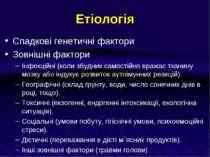 Етіологія Спадкові генетичні фактори Зовнішні фактори Інфекційні (коли збудни...