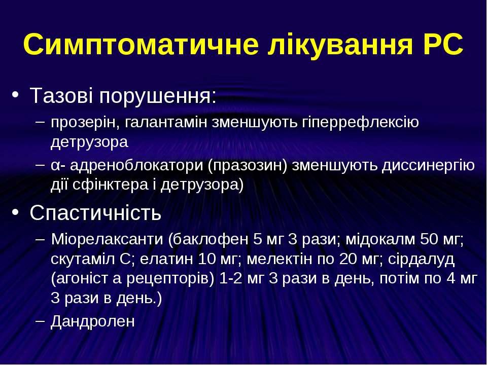Симптоматичне лікування РС Тазові порушення: прозерін, галантамін зменшують г...