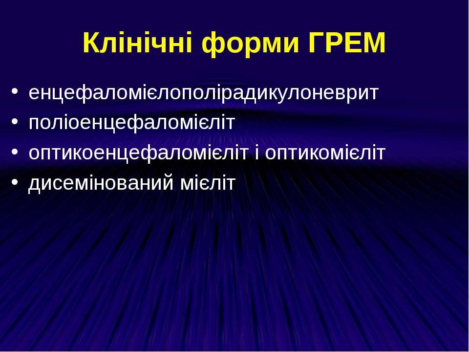 Клінічні форми ГРЕМ енцефаломієлополірадикулоневрит поліоенцефаломієліт оптик...