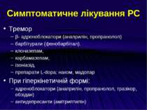 Симптоматичне лікування РС Тремор β- адреноблокатори (анаприлін, пропранолол)...
