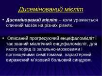 Дисемінований мієліт Дисемінований мієліт – коли уражається спинний мозок на ...