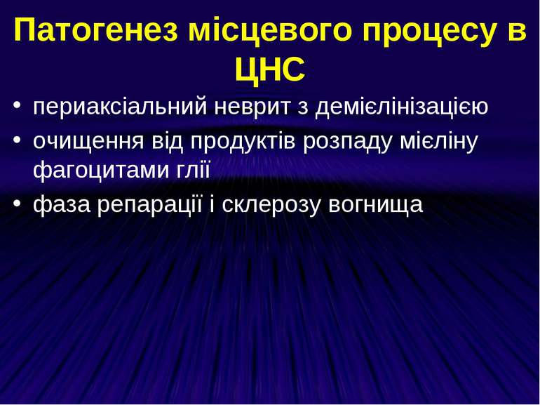 Патогенез місцевого процесу в ЦНС периаксіальний неврит з демієлінізацією очи...
