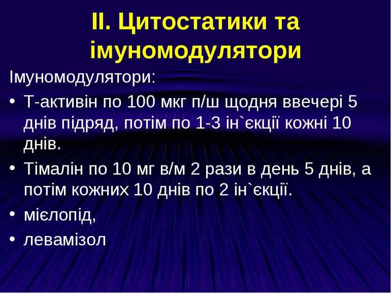 ІІ. Цитостатики та імуномодулятори Імуномодулятори: Т-активін по 100 мкг п/ш ...