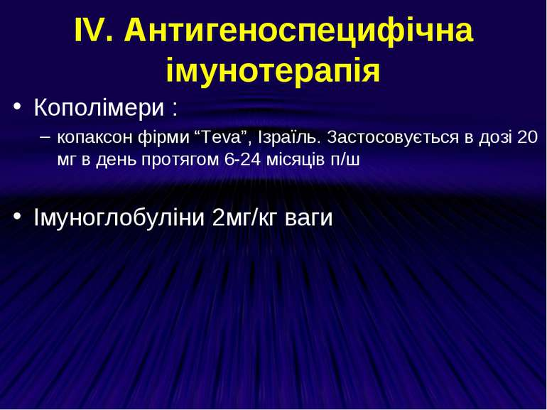 """ІV. Антигеноспецифічна імунотерапія Кополімери : копаксон фірми """"Teva"""", Ізраї..."""