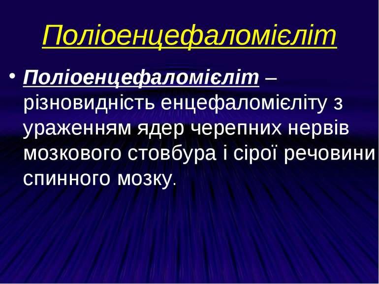 Поліоенцефаломієліт Поліоенцефаломієліт – різновидність енцефаломієліту з ура...