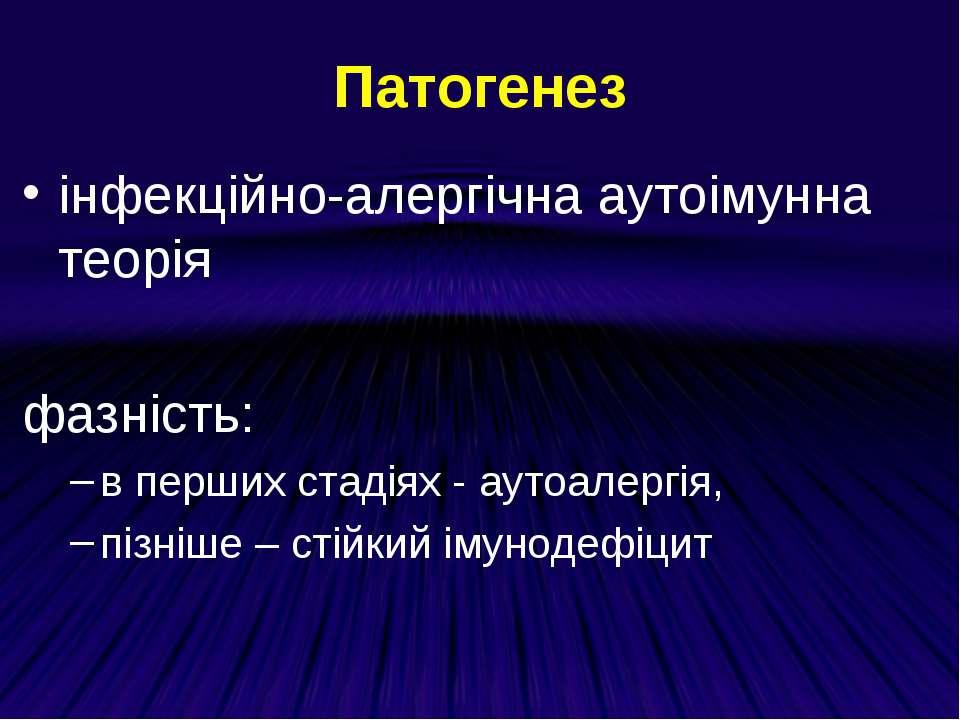 Патогенез інфекційно-алергічна аутоімунна теорія фазність: в перших стадіях -...