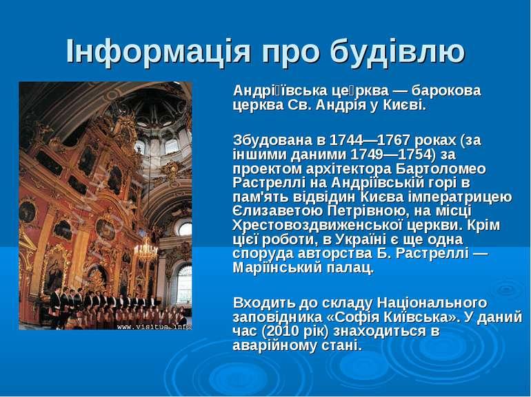 Інформація про будівлю Андрі ївська це рква — барокова церква Св. Андрія у Ки...