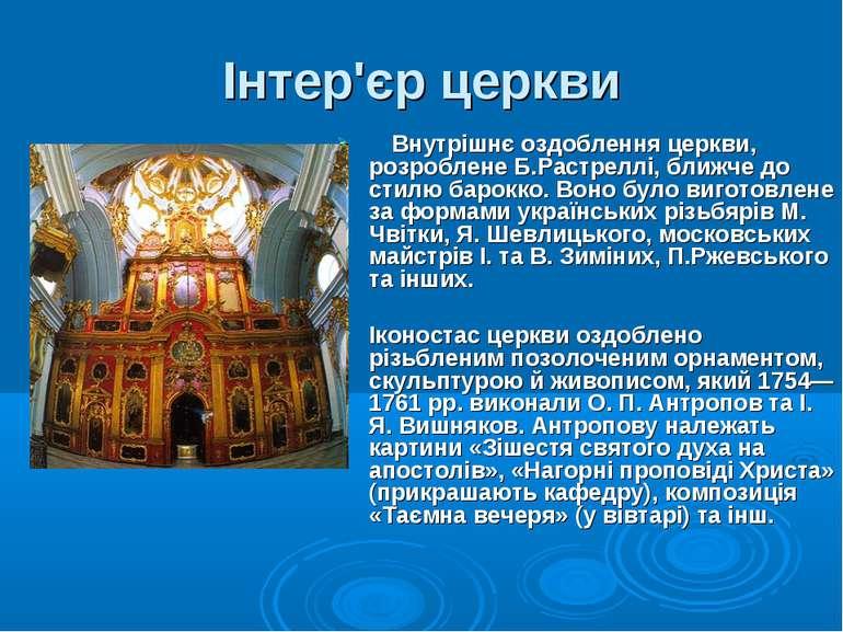 Інтер'єр церкви Внутрішнє оздоблення церкви, розроблене Б.Растреллі, ближче д...