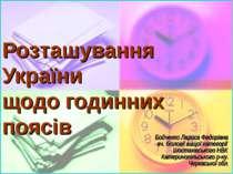 Розташування України щодо годинних поясів