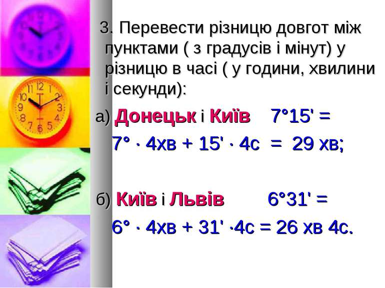 3. Перевести різницю довгот між пунктами ( з градусів і мінут) у різницю в ча...
