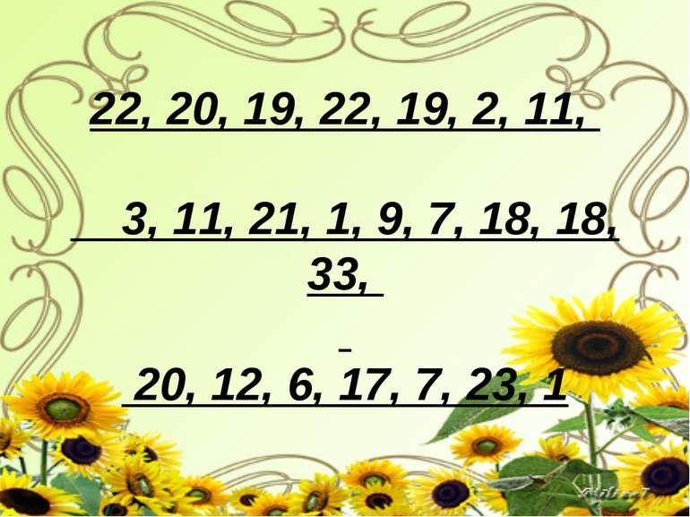 22, 20, 19, 22, 19, 2, 11, 3, 11, 21, 1, 9, 7, 18, 18, 33, 20, 12, 6, 17, 7, ...