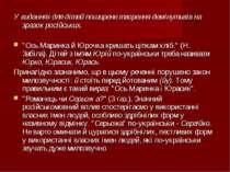 """У виданнях для дітей поширене творення демінутивів на зразок російських. """"Ось..."""