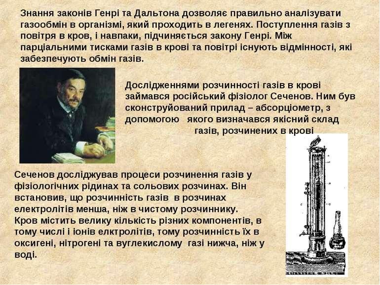 Знання законів Генрі та Дальтона дозволяє правильно аналізувати газообмін в о...