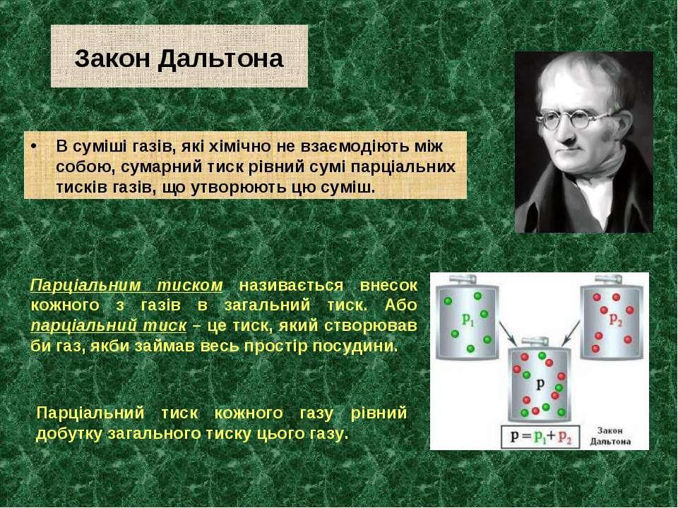 Закон Дальтона В суміші газів, які хімічно не взаємодіють між собою, сумарний...
