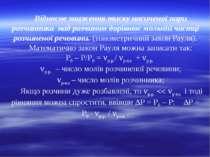 Відносне зниження тиску насиченої пари розчинника над розчином дорівнює мольн...