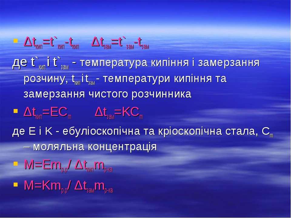 Δtкип=t`кип-tкип Δtзам=t`зам-tзам де t`кип і t`зам - температура кипіння і за...