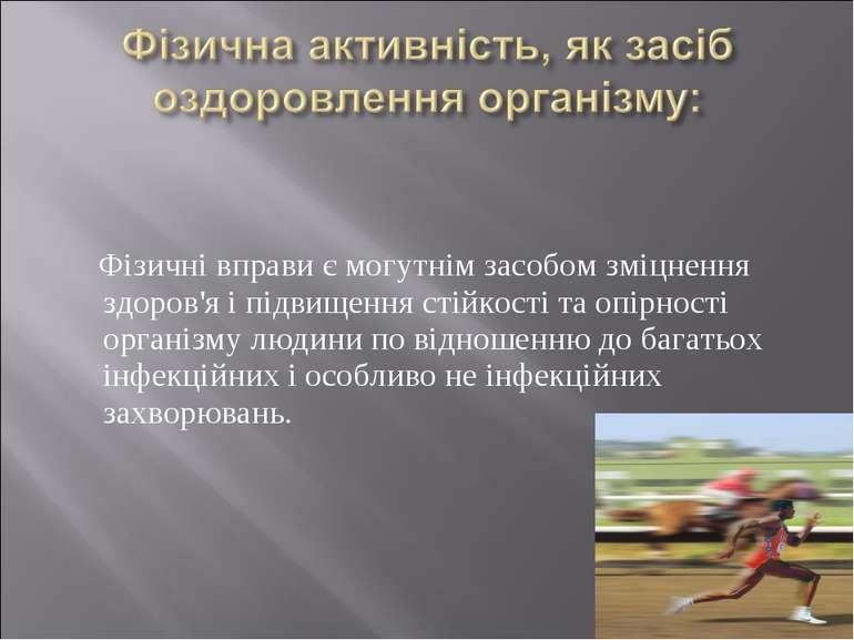 Фізичні вправи є могутнім засобом зміцнення здоров'я і підвищення стійкості т...