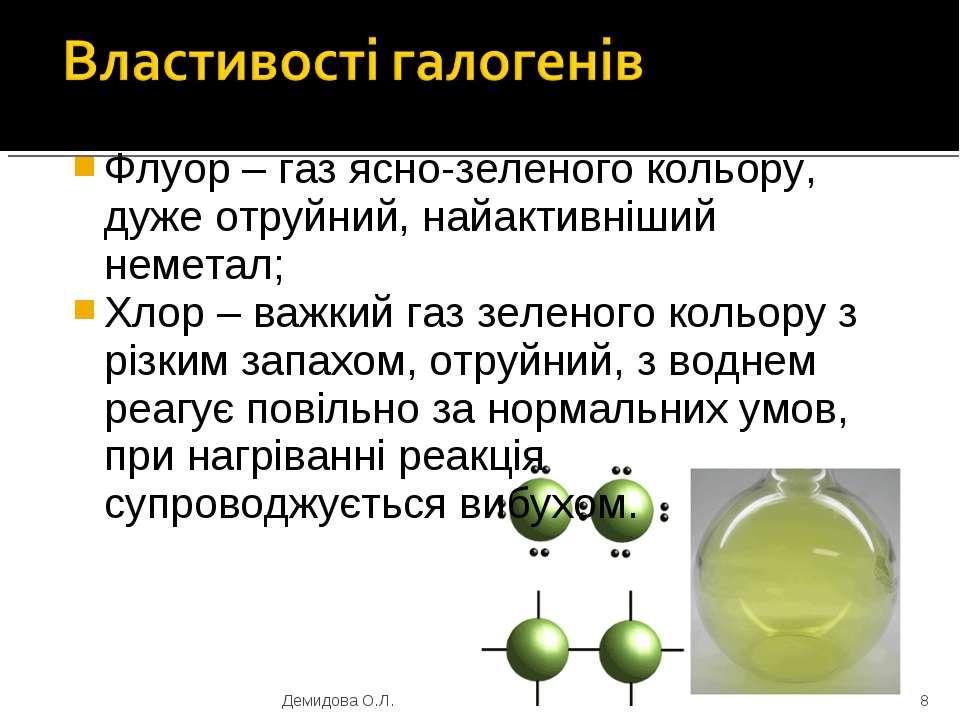 Флуор – газ ясно-зеленого кольору, дуже отруйний, найактивніший неметал; Хлор...