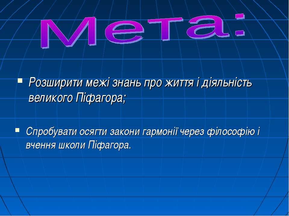 Розширити межі знань про життя і діяльність великого Піфагора; Спробувати ося...