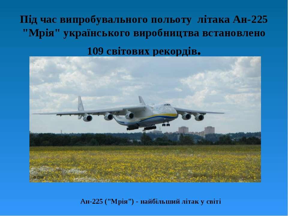 """Під час випробувального польоту літака Ан-225 """"Мрія"""" українського виробництва..."""