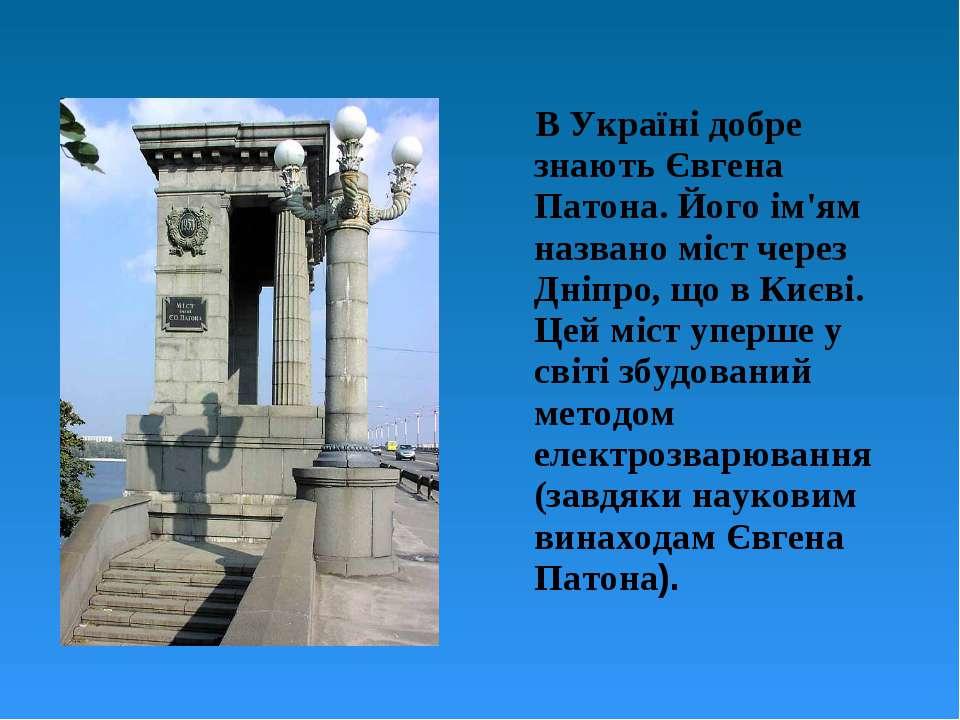 В Україні добре знають Євгена Патона. Його ім'ям названо міст через Дніпро, щ...