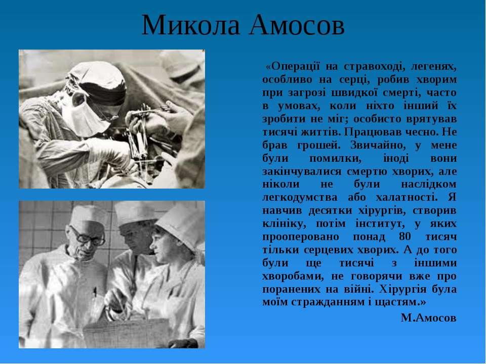 Микола Амосов «Операцiї на стравоходi, легенях, особливо на серцi, робив хвор...