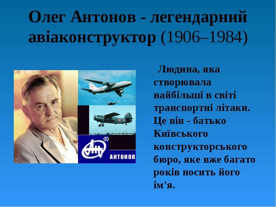 Олег Антонов - легендарний авіаконструктор (1906–1984) Людина, яка створювала...