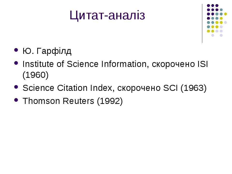 Цитат-аналіз Ю. Гарфілд Institute of Science Information, скорочено ISI (1960...