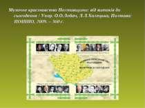 Музичне краєзнавство Полтавщини: від витоків до сьогодення / Упор. О.О.Лобач,...