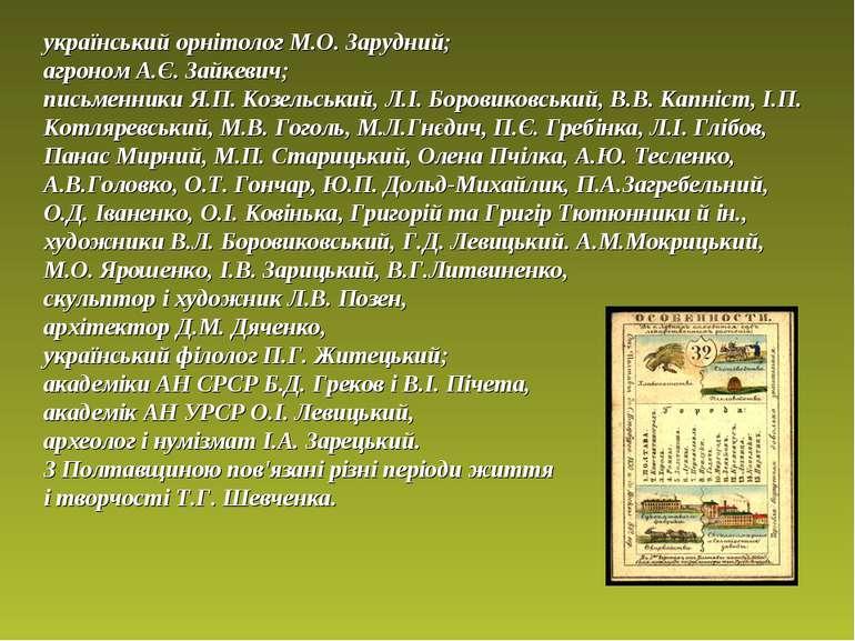 український орнітолог М.О. Зарудний; агроном А.Є. Зайкевич; письменники Я.П. ...