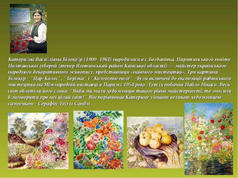 Катери на Васи лівна Білоку р (1900- 1961) народилася в с.Богданівка, Пирятин...