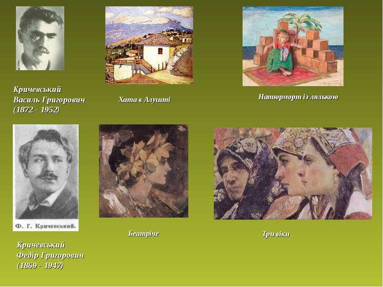 Кричевський Василь Григорович (1872 - 1952) Кричевський Федір Григорович (186...