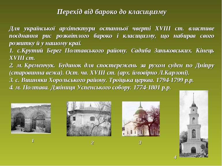 Перехід від бароко до класицизму Для української архітектури останньої чверті...