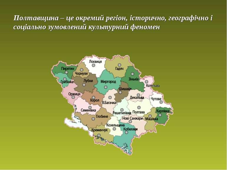 Полтавщина – це окремий регіон, історично, географічно і соціально зумовлений...
