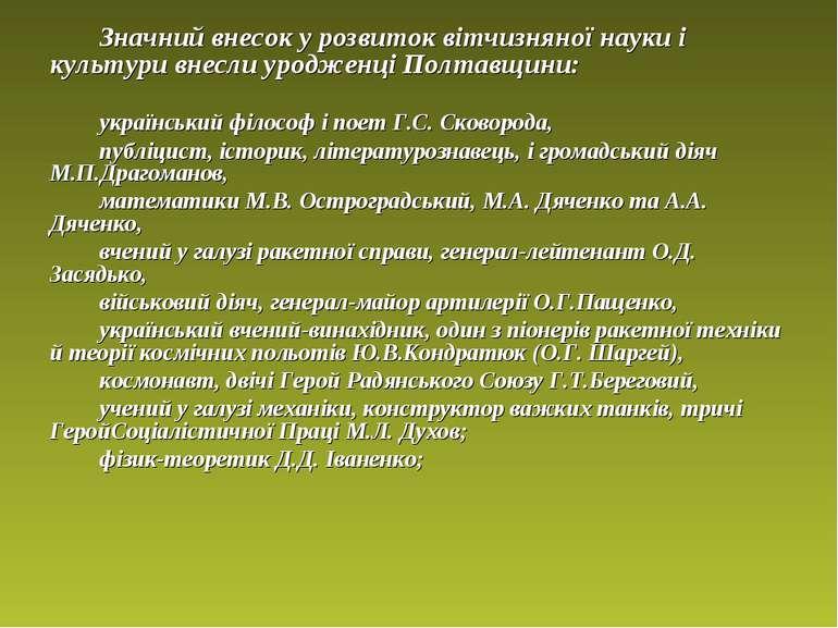 Значний внесок у розвиток вітчизняної науки і культури внесли уродженці Полта...