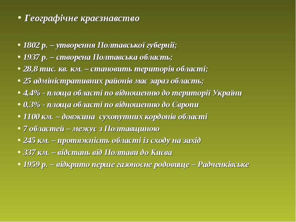 Географічне краєзнавство 1802 р. – утворення Полтавської губернії; 1937 р. – ...