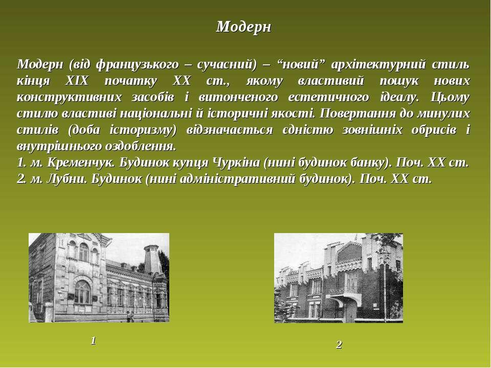 """Модерн Модерн (від французького – сучасний) – """"новий"""" архітектурний стиль кін..."""