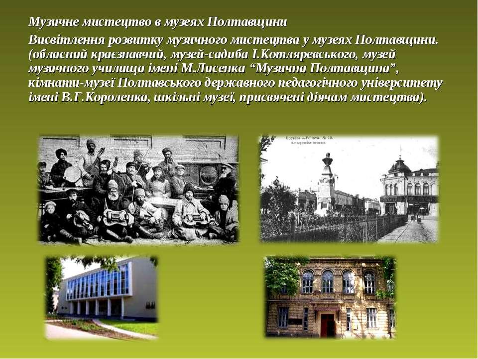 Музичне мистецтво в музеях Полтавщини Висвітлення розвитку музичного мистецтв...