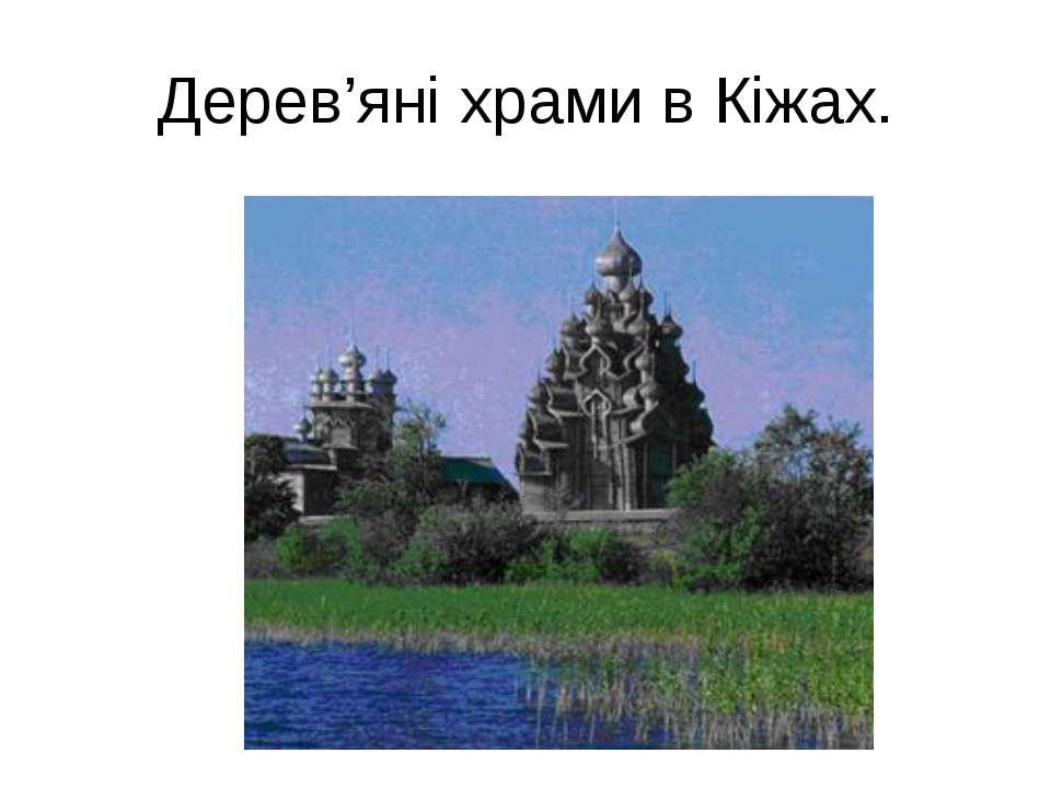Дерев'яні храми в Кіжах.