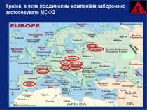 Країни, в яких поодиноким компаніям заборонено застосовувати МСФЗ ©2005 Deloi...