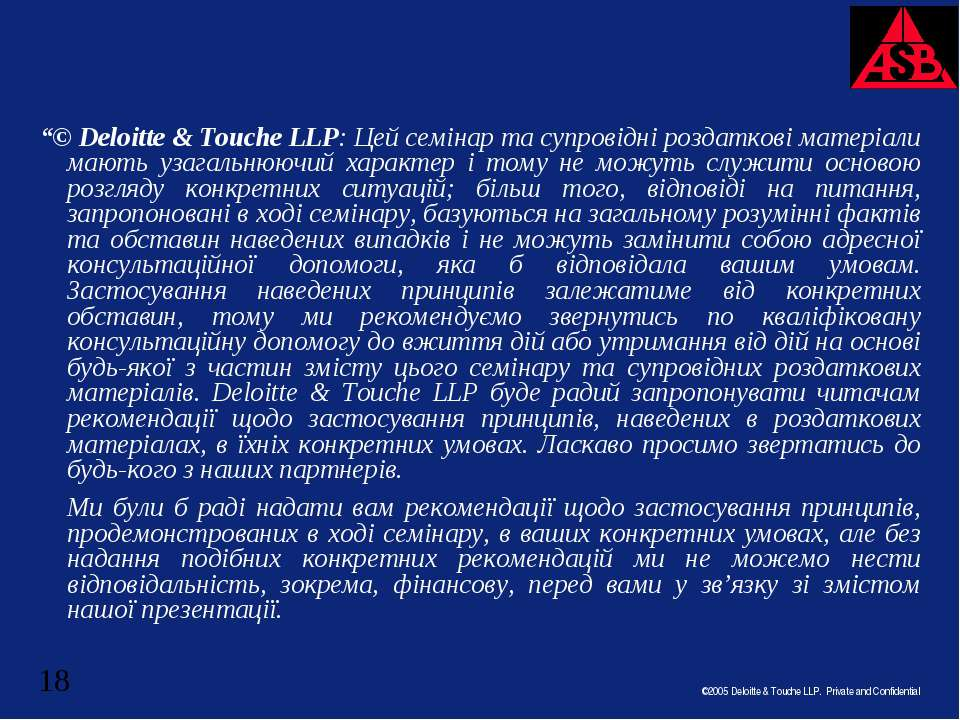 """""""© Deloitte & Touche LLP: Цей семінар та супровідні роздаткові матеріали мают..."""