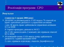 Реалізація програми СРО Результат станом на 1 грудня 2004 року: ДКЦПФР за рек...